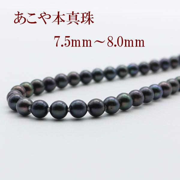 真珠 パール ネックレス あこや真珠 パールネックレス 7.5mm-8mm 黒真珠 ブラックパール ブラックカラー シルバー アコヤ本真珠 冠婚葬祭 葬儀 葬式 法事 13813