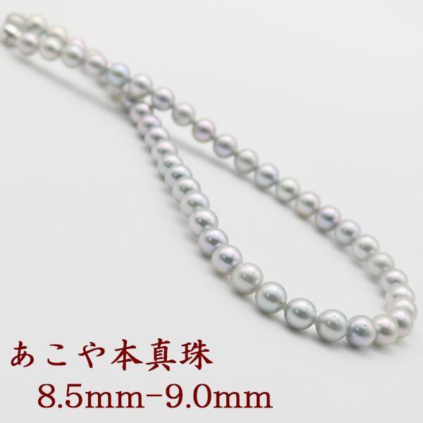 真珠 パール ネックレス あこや真珠 パールネックレス 8.5mm-9mm ブルーグレーカラー シルバー アコヤ真珠 冠婚葬祭 葬儀 法事 葬式 14368