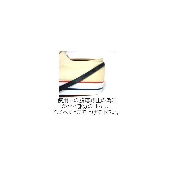 靴用滑り止め「コロバンド」 L(約24?27.5cmの靴用)