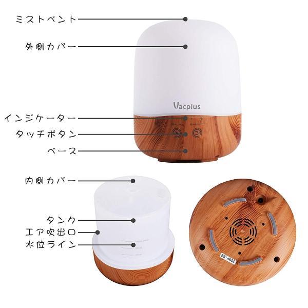 Vacplus アロマディフューザー 加湿器,300ml 大容量 超音波式 卓上加湿器 七色変換LEDライト 空焚き防止機能(木目調)