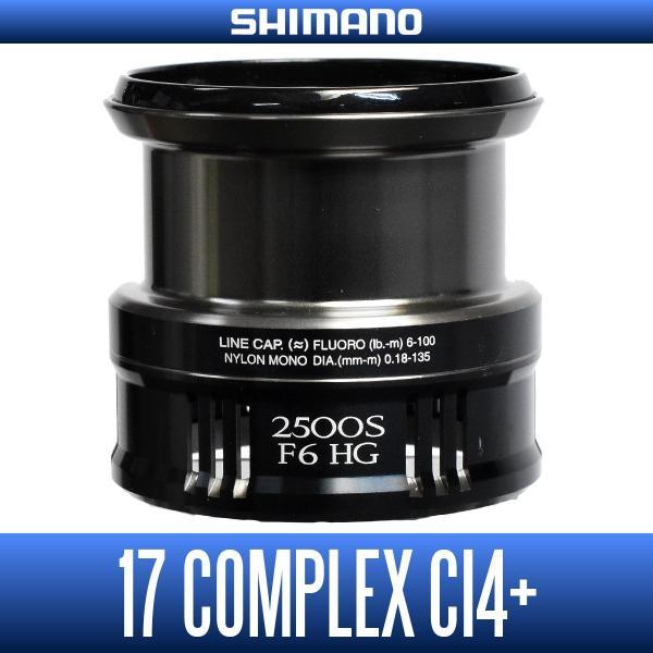 シマノ純正17コンプレックスCI4+ 2500S F6 HG番 スペアスプール