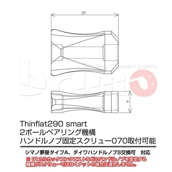 リール ウッド ハンドルノブ シマノ・ダイワ用 brimo thinflat290 smart (ホワイトオーク)