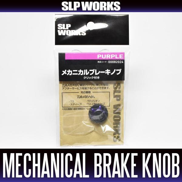 ダイワ純正メカニカルブレーキノブ クリック付き SLP WORKS