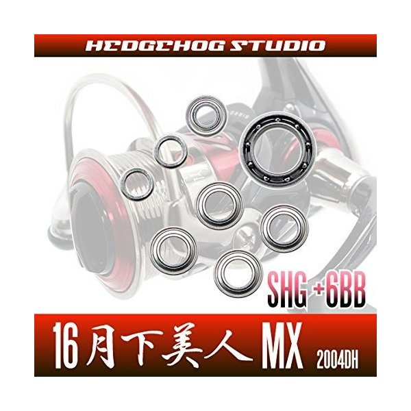 HEDGEHOG STUDIO/ヘッジホッグスタジオ 16月下美人MX用 2004DH MAX12BB フルベアリングチューニングキット S