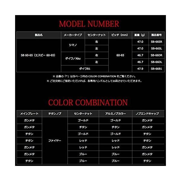リブレ(LIVRE) SB(エスビー)60-65 シマノ用 右巻き TIG(チタンゴールド×ゴールド) 60mm-65mm SB-66SR-