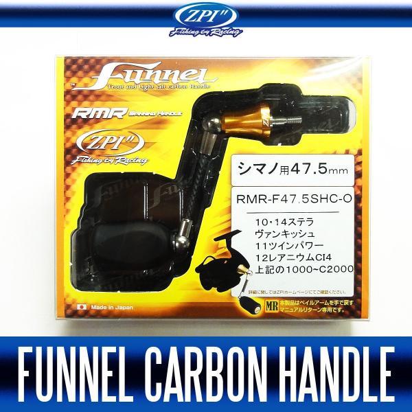 ZPI ファンネル 47.5mm シマノ用 オレンジ (スピニングカーボンハンドル:RMR-F47.5SHC-O)
