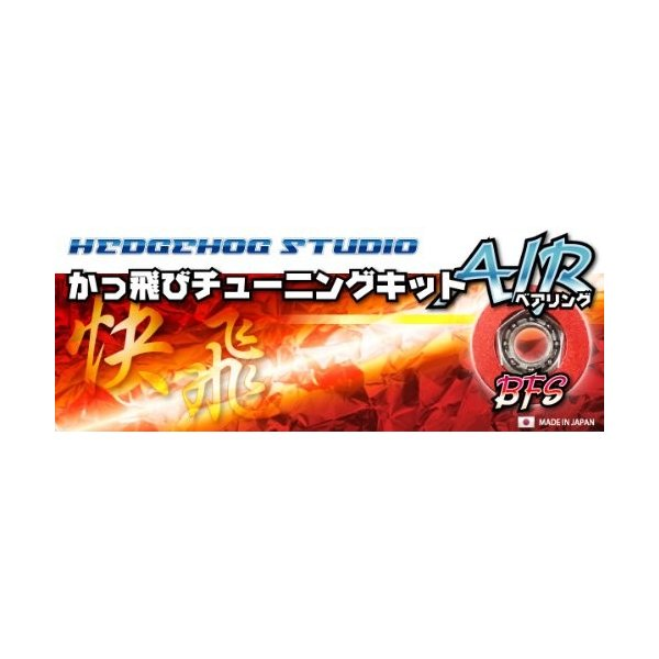HEDGEHOG STUDIO/ヘッジホッグスタジオ シマノかっ飛びチューニングキットAIR BFS1030AIR BFS&1030AIR