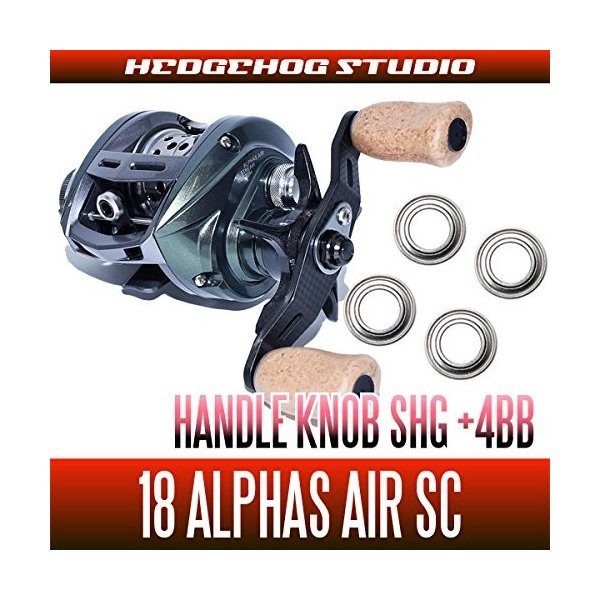 HEDGEHOG STUDIO/ヘッジホッグスタジオダイワ 18アルファスAIR ストリームカスタム用 ハンドルノブベアリングキット(+4B