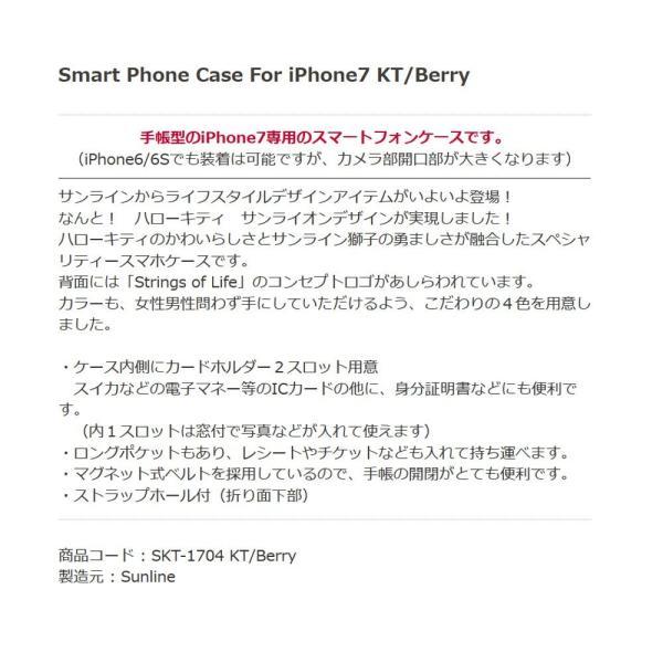 サンライン(SUNLINE) Smart Phone Case For iPhone7 SKT-1704 KT/Berry