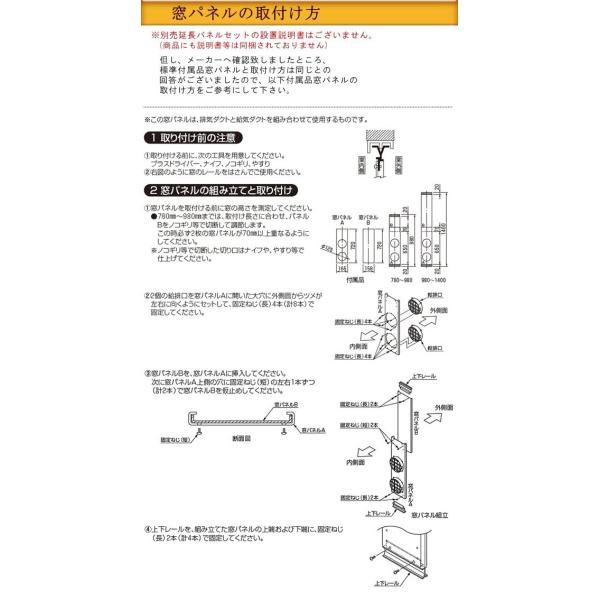 トヨトミ 冷暖 スポットエアコン用 延長 パネルセット ホワイト TAD-P22 aries8 02