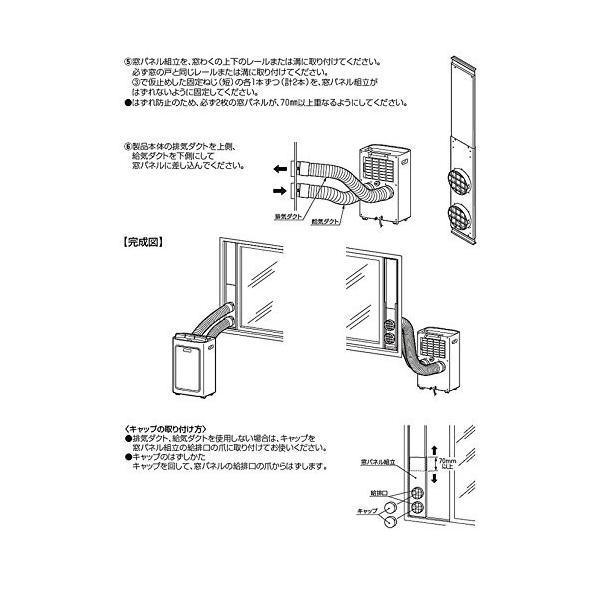 トヨトミ 冷暖 スポットエアコン用 延長 パネルセット ホワイト TAD-P22 aries8 04
