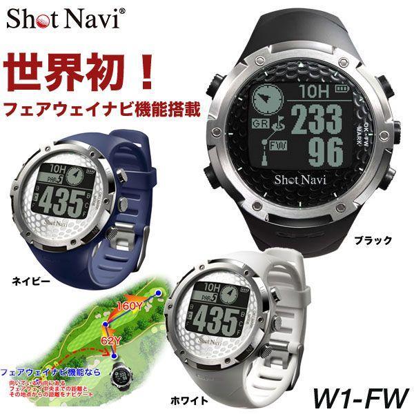 ショットナビ 腕時計型GPSゴルフナビ W1-FW [有賀園ゴルフ] arigaen