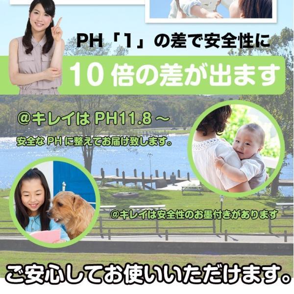 #アルカリ電解水10L# 「@キレイ」 arigataya-kyushu 09