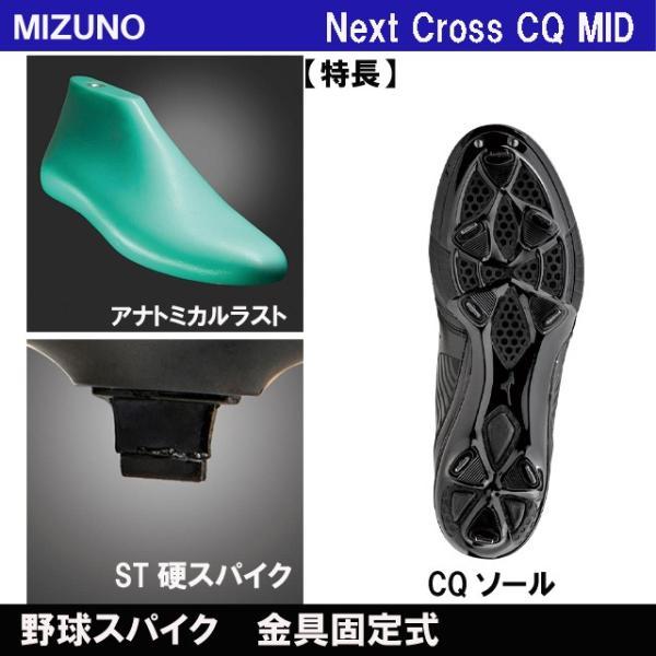 ミズノ mizuno 野球スパイク ネクストクロスCQ 合成底 金具固定式 11GM1662 00ブラック×ブラック|arimotospshop|02