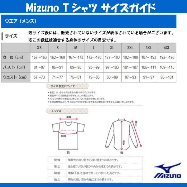 ミズノ MIZUNO ゲームシャツ 72JA6X13 男女兼用 半袖 限定品 ユニセックス arimotospshop 03