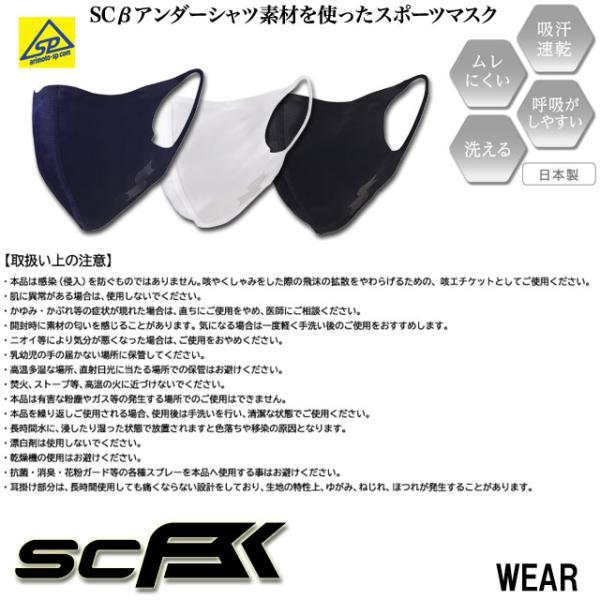 エスエスケイ 一般用 SCβスポーツマスク SCBEMA3 布製マスク フェイスガード |arimotospshop|05