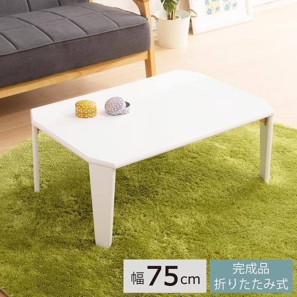 リッチテーブル(75) (ホワイト/白) 幅75cm 机/リビングテーブル/ローテーブル/折りたたみ/北欧風/鏡面加工/シンプル/完成品/NK755