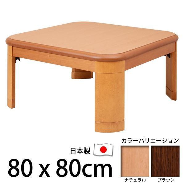 こたつ | 楢ラウンド折れ脚こたつ (リラ) 80×80cm こたつ テーブル 正方形 日本製 国産 ブラウン