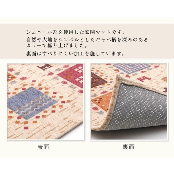 玄関マット   玄関マット 室内/屋内用 洗える ギャベ柄 『ギャベル』 ベージュ 約50×80cm 滑りにくい加工 arinkurin2 04