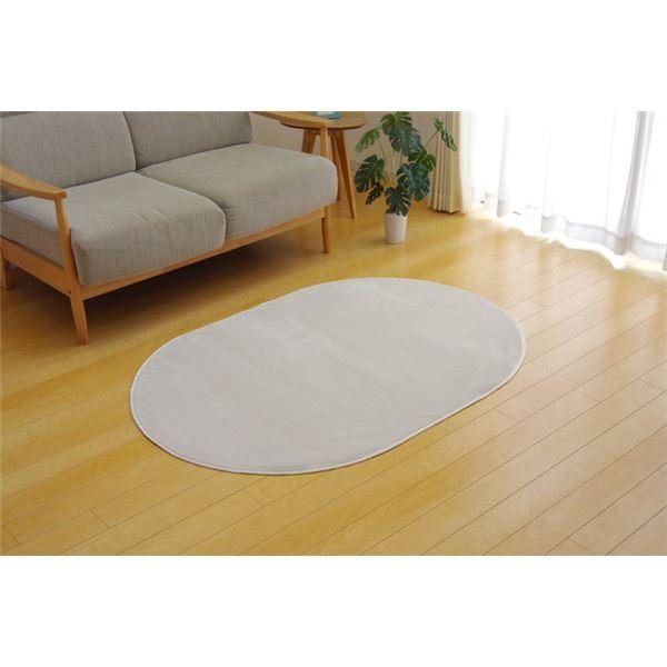 ラグマット カーペット だ円 洗える 抗菌 防臭 無地 『ピオニー』 アイボリー 約100×140cm楕円 (ホットカーペット対応)|arinkurin2