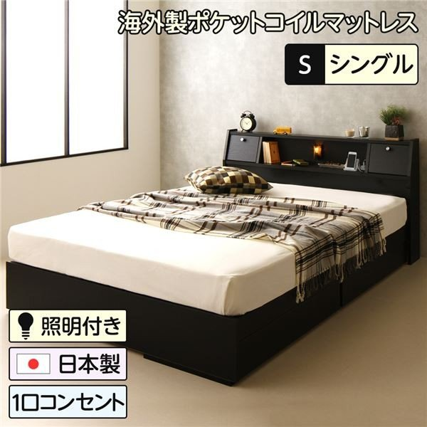ベッド 日本製 収納付き 引き出し付き 木製 照明付き 棚付き 宮付き コンセント付き シングル 海外製ポケットコイルマットレス付き『AMI』アミ ブラック|arinkurin2