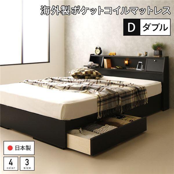 ベッド 日本製 収納付き 引き出し付き 木製 照明付き 棚付き 宮付き コンセント付き ダブル 海外製ポケットコイルマットレス付き『AJITO』アジット ブラック arinkurin2