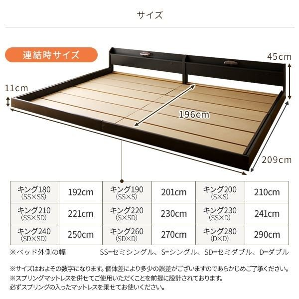 日本製 連結ベッド 照明付き フロアベッド ワイドキングサイズ260cm(SD+D) (ベッドフレームのみ)『Tonarine』トナリネ ブラック arinkurin2 06