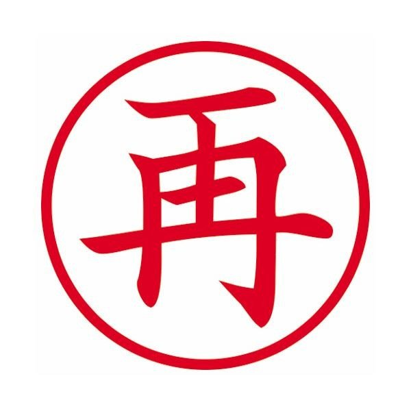 (まとめ) シヤチハタ 簿記スタンパー (再) 赤XBKL0016アカ 1個 (×5)(2121193)|arinkurin2|02