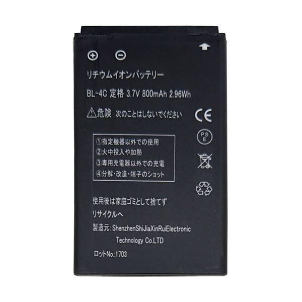 ジョワイユデジタルカメラ用充電式バッテリー BL4C 1個
