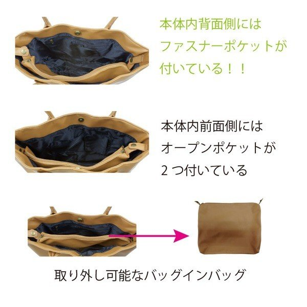 バッグ | 防水撥水加工合成皮革・取り外し可能バックインバック付属付き トートB4サイズ対応バック キャメル