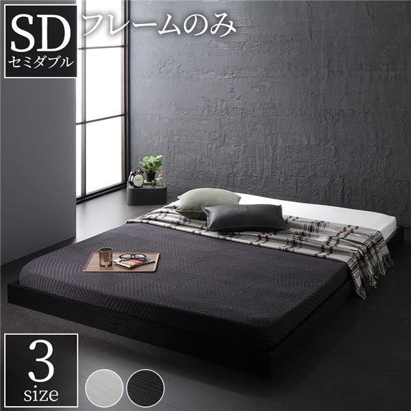ベッド 低床 ロータイプ すのこ 木製 コンパクト ヘッドレス シンプル モダン ブラック セミダブル ベッドフレームのみ|arinkurin2