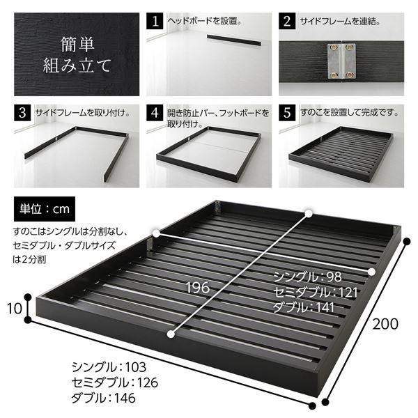 ベッド 低床 ロータイプ すのこ 木製 コンパクト ヘッドレス シンプル モダン ブラック セミダブル ベッドフレームのみ|arinkurin2|06