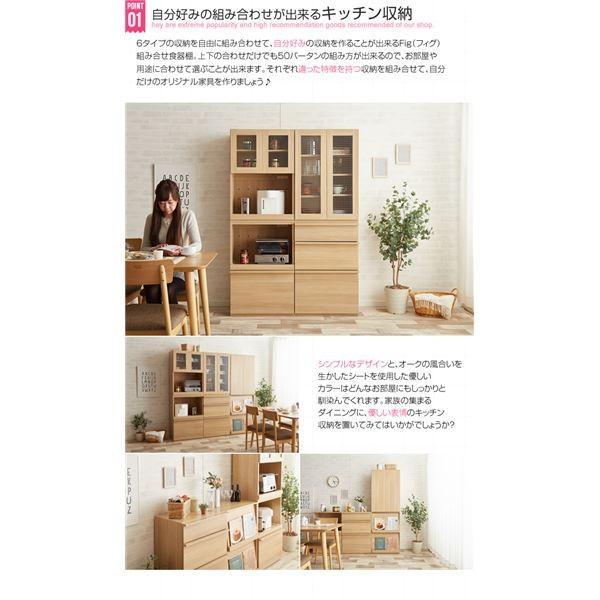 食器棚 | 板戸(キッチン収納キャビネット) 幅60cm×奥行40cm 可動棚付き 木目調 Fig(フィグ)シリーズ|arinkurin|05