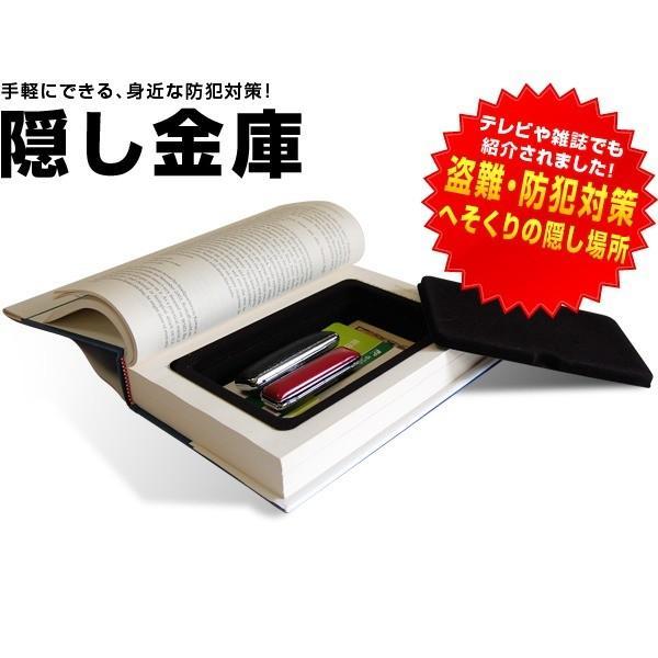 隠し金庫/カムフラージュ小型金庫 (本タイプ) 盗難防止 防犯用 へそくり用|arinkurin|03