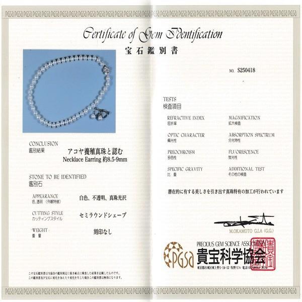 アコヤ本真珠 8.59.0mm珠 ネックレス&イヤリング〔代引不可〕