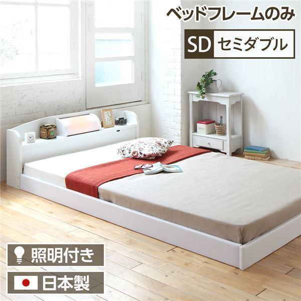 照明付き 宮付き 国産フロアベッド セミダブル (フレームのみ) ホワイト 『illume』イリューム 日本製ベッドフレーム arinkurin