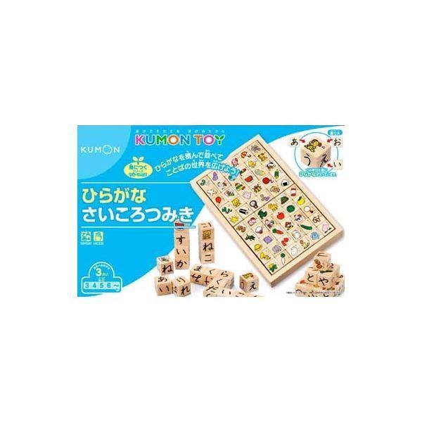 おもちゃ | くもん出版 ひらがなさいころつみき (知育玩具)|arinkurin
