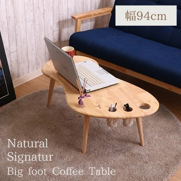 センターテーブル   北欧風 センターテーブルローテーブル (幅94cm ナチュラル) 天然木 ドリンク・ペンホルダー付き 『Natural Signature FOOT』 arinkurin