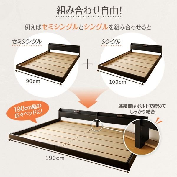 日本製 連結ベッド 照明付き フロアベッド ワイドキングサイズ280cm(D+D) (ベッドフレームのみ)『Tonarine』トナリネ ブラック|arinkurin|02