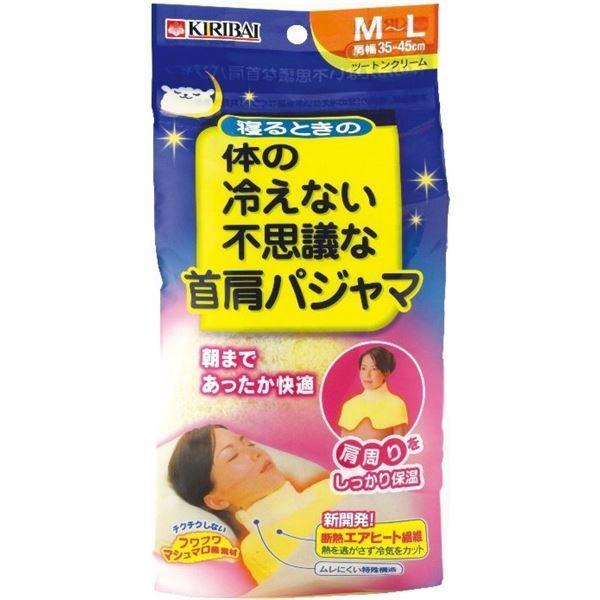 ファッション   桐灰化学 不思議なくつ下 寝るときの足の冷えない不思議な首肩パジャマ M〜Lサイズ ×1点 arinkurin