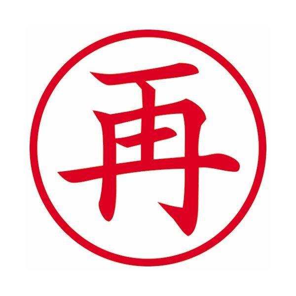 (まとめ) シヤチハタ 簿記スタンパー (再) 赤XBKL0016アカ 1個 (×5)|arinkurin|02