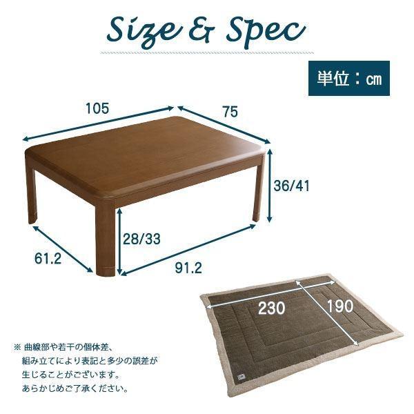 通年使える家具調こたつ 長方形型 105cm 2段階調節の継ぎ脚タイプ カジュアルシックなこたつ布団4色 選べる2点セット(Ofenオーフェン)シリー...