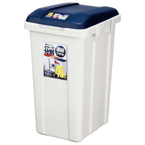 ゴミ箱   大容量 屋外用 ゴミ箱 (45L ブルー) 幅34.5cm 蓋付 ジョイント式 『アスベル R分別ダストボックス45』 (店舗 ベランダ 庭) arinkurin