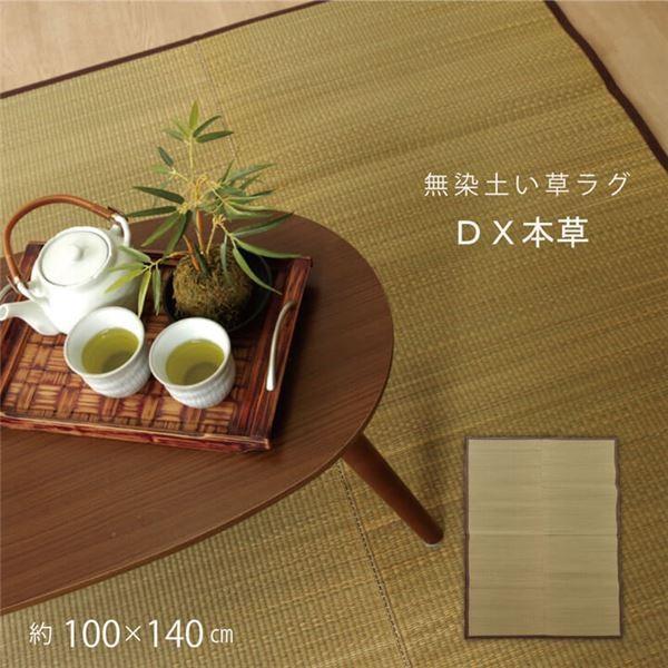い草マット | い草ラグカーペット 無地 『DX本草』 約100×140cm|arinkurin