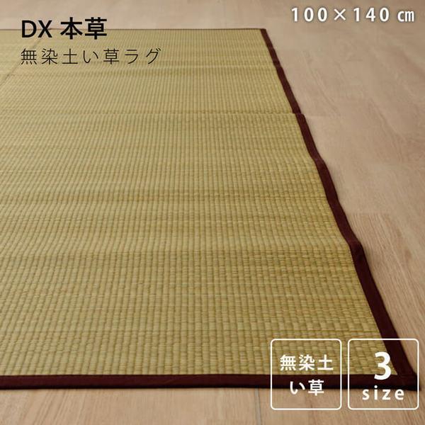 い草マット | い草ラグカーペット 無地 『DX本草』 約100×140cm|arinkurin|02