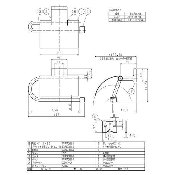 トイレ用品 | ペーパーホルダー建築金物 (R1705) バーカッター:研磨 (業務用 建材 トイレ器具)|arinkurin|02