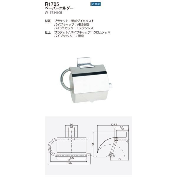 トイレ用品 | ペーパーホルダー建築金物 (R1705) バーカッター:研磨 (業務用 建材 トイレ器具)|arinkurin|03