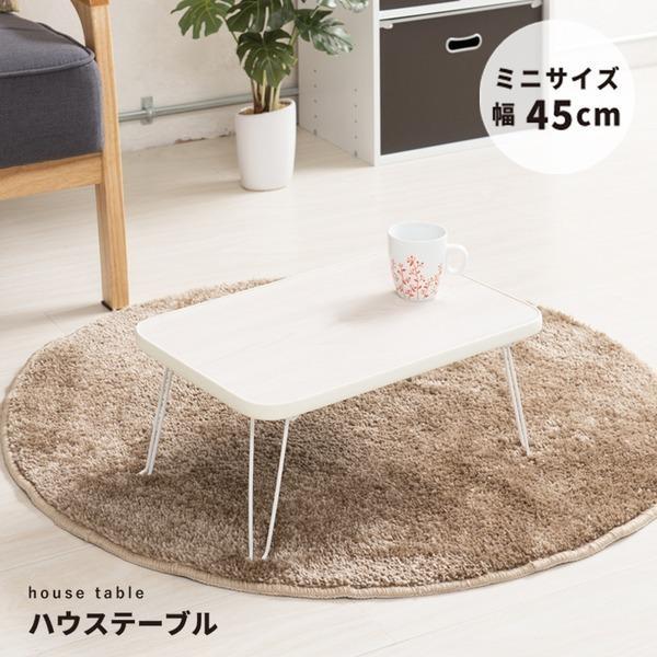 ハウステーブル(45) (ホワイト/白) 幅45cm×奥行30cm 折りたたみローテーブル/木目/軽量/コンパクト/ミニ/完成品/NK45 arinkurin