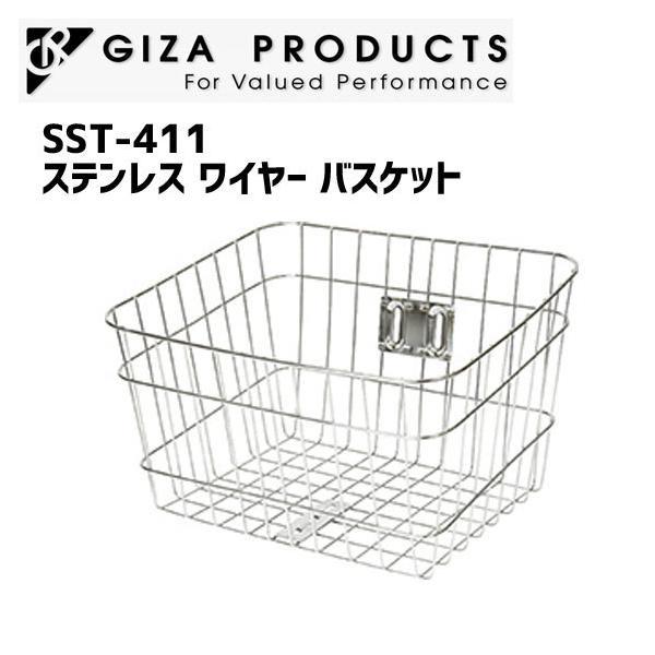 GIZA ギザ SST-411 ステンレス ワイヤー バスケット かご フロント 自転車