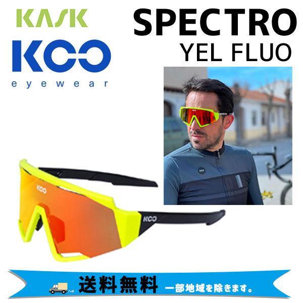 KASK カスク サングラス KOO SPECTRO YEL FLUO クー スペクトロ イエロー・フロー 自転車 送料無料 一部地域は除く